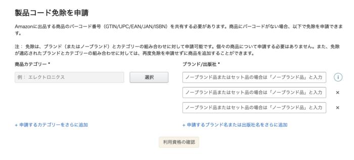 製品コード免除の申請画面