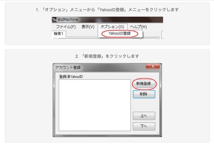 ビットマシーンの登録方法