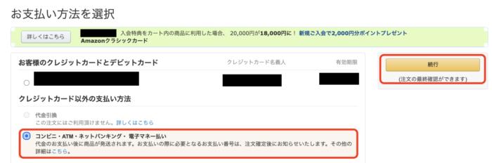Amazon 支払い方法
