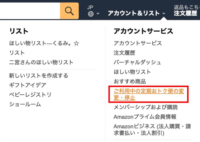 アマゾン定期購入 場所