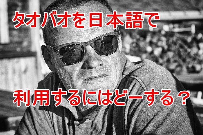 タオバオを日本語で利用するには?