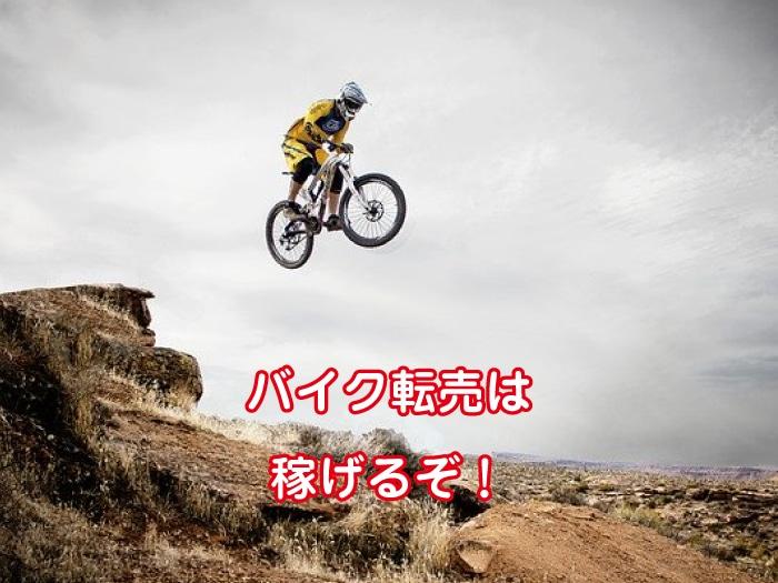 バイク転売のメリット