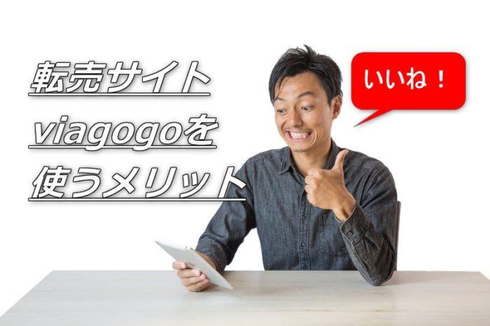 viagogoを使うメリット