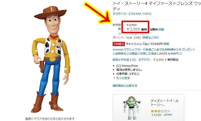 同じ商品をAmazonで見てみると、 なんと3,000円!