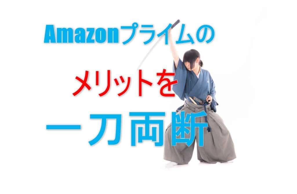 Amazonプライム会員は本当にお得?メリットデメリットを徹底解説