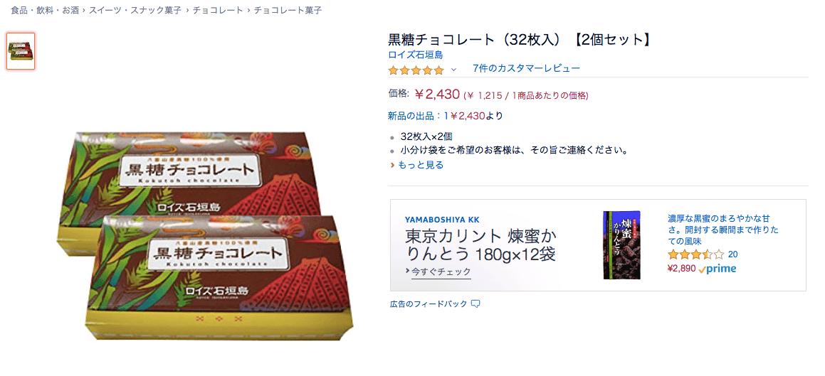 黒糖チョコレートのAmazon画像
