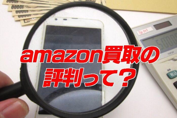 Amazon買取 評判