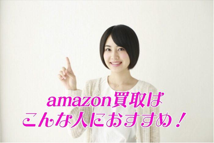 Amazon買取 オススメ
