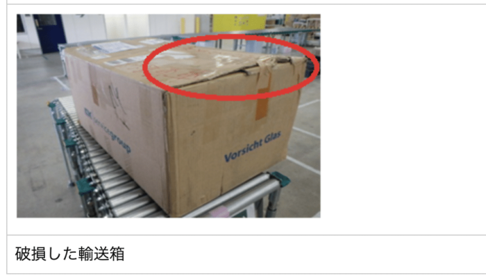 Amazon 納品不備 事例