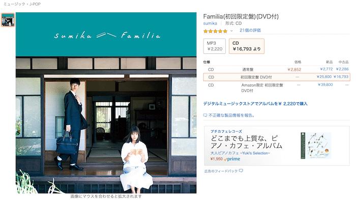 Sumika Familia(初回限定盤)(DVD付)