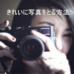 知らないと損!メルカリで売れやすくする写真撮影の3つのコツとは?