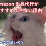 使ってはダメ!Amazon出品代行で有名な3社と、わたしが使わない理由とは