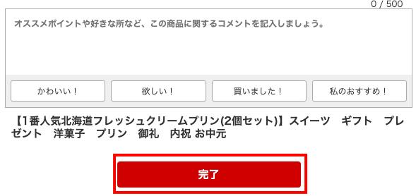 最後「完了」ボタンをクリックしたら、 投稿できます。