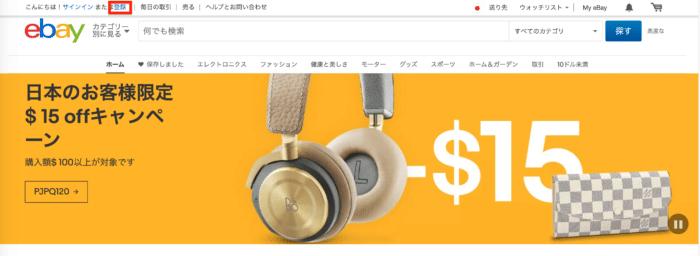 ebay登録