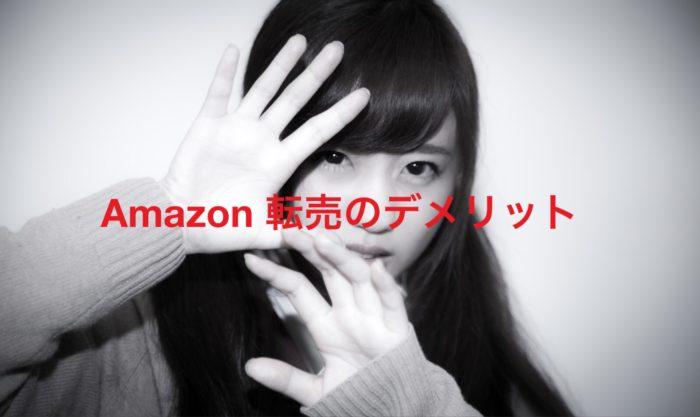Amazon転売のデメリット
