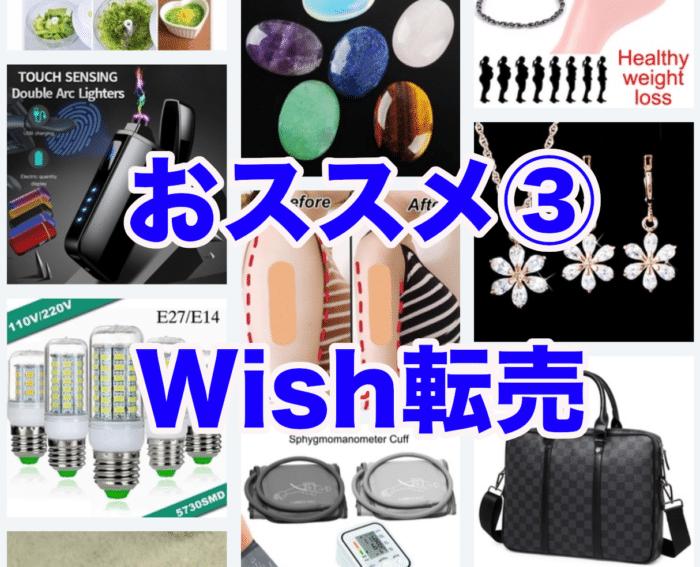 おススメ③ Wish転売