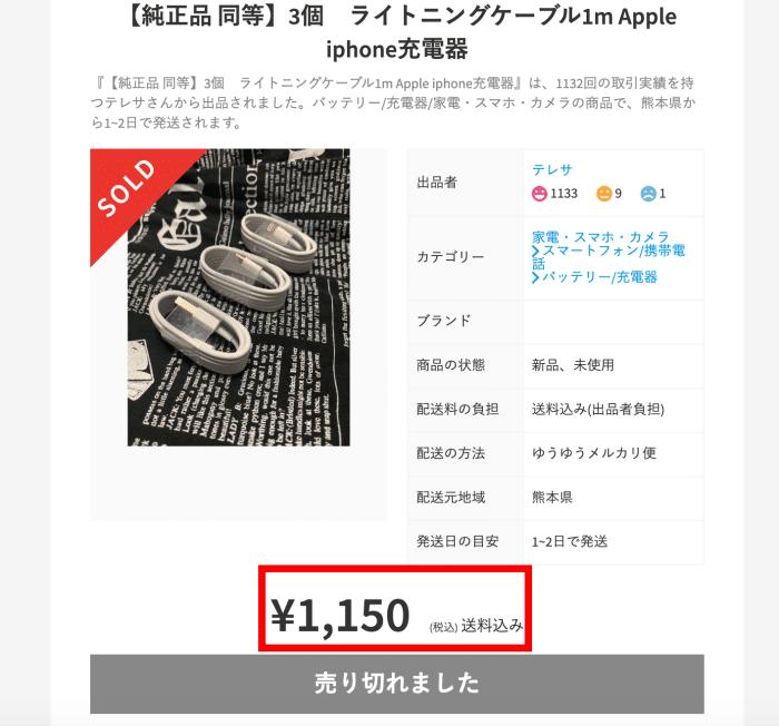 iPhone充電器 メルカリ販売
