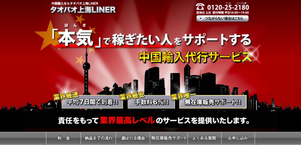 タオバオ・上海LINER