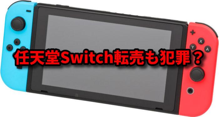 任天堂Switch転売も犯罪?