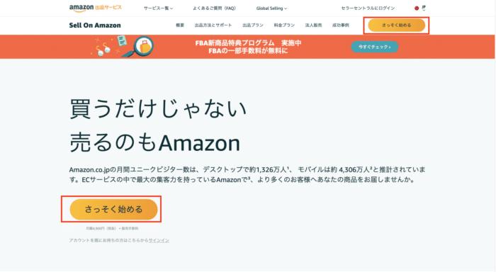Amazon 出品アカウント登録ページ