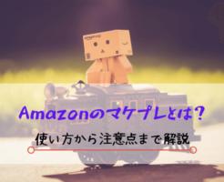 Amazon,マケプレ