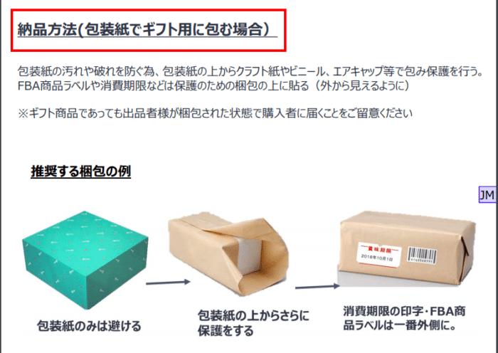 Amazon 包装紙で包む場合