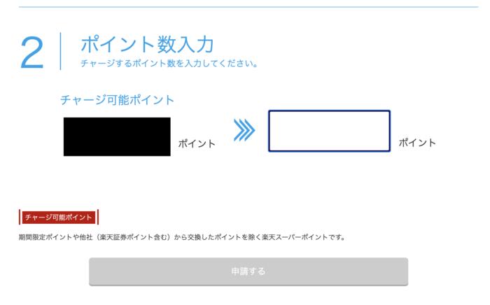 ポイント申請②