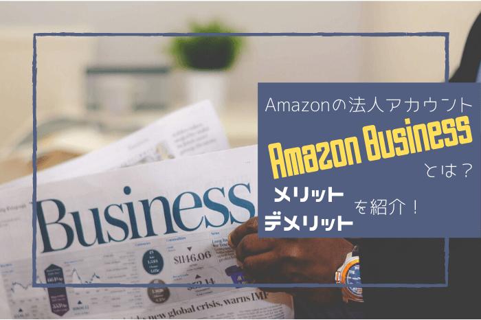 Amazonビジネス,とは,メリット,デメリット