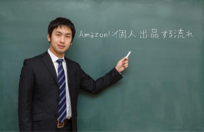 Amazonに個人出品する流れを解説