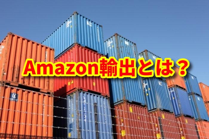 Amazon輸出とは?