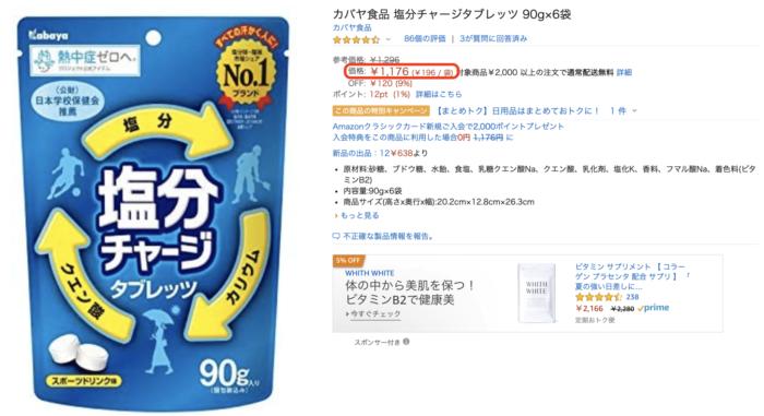 Amazon 出品ページ