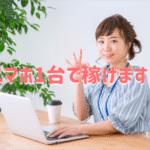 大公開!携帯で稼ぐやり方7選と、月10万円稼ぐためにあなたがやるべきこととは?