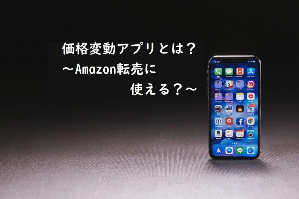 価格変動アプリとは~Amazon転売に使える?~
