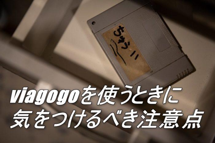 viagogoを使うときに気をつけるべき注意点