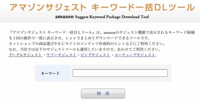 Amazonサジェストキーワード一括DLツール