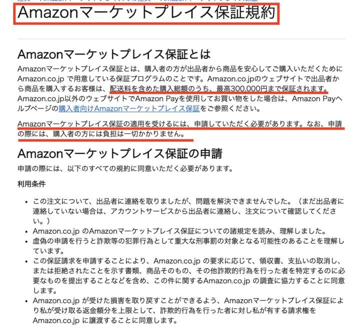 Amazon マーケットプレイス保証規定
