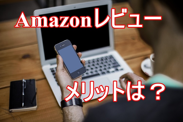 ダマされるな!Amazon商品レビューを書く2つのメリットと、そのヤバい実態とは?