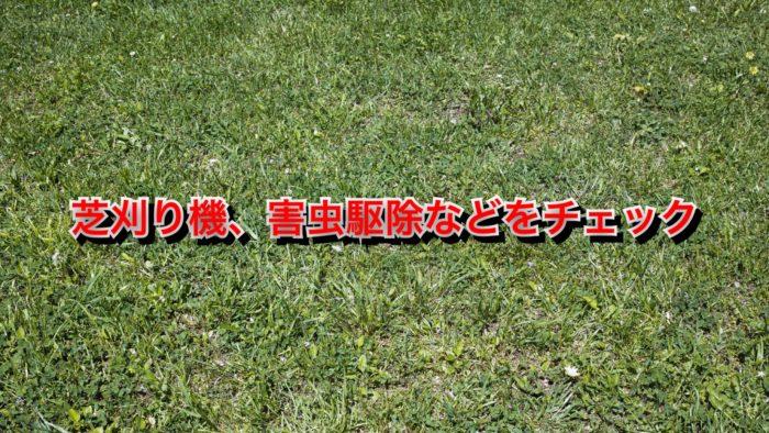 芝刈り機、害虫駆除などをチェック