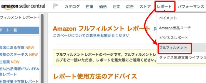 amazon fba返品 確認方法