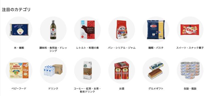Amazon 食品トップページ