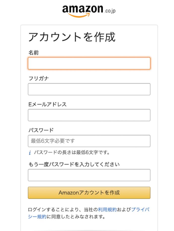 Amazon アカウントを作成