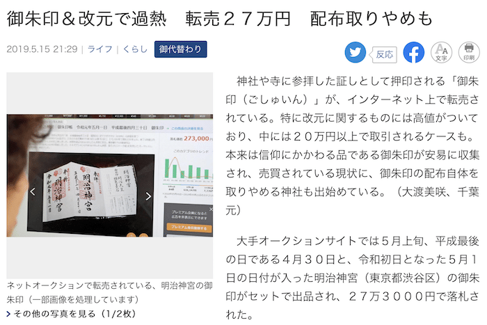 産経ニュースによる御朱印転売報道