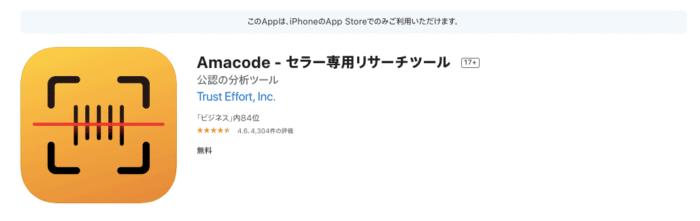 iPhone用 Amacodeアプリ