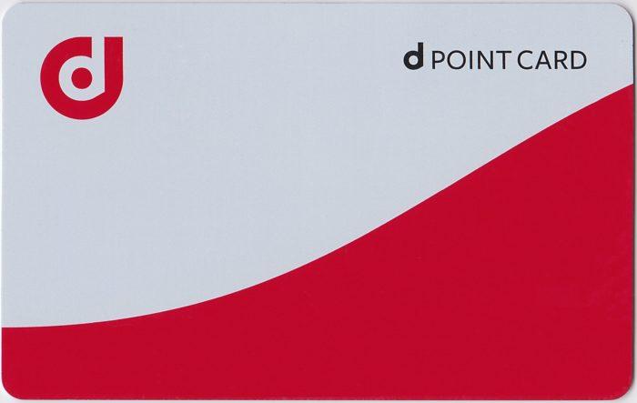 d ポイントカード