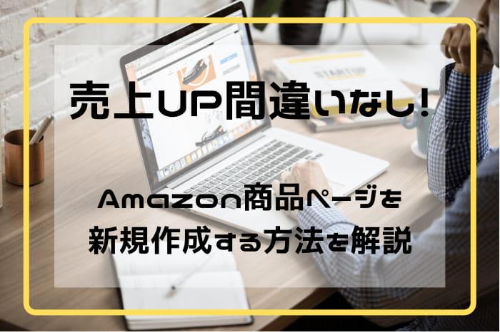 作成,Amazon,商品ページ
