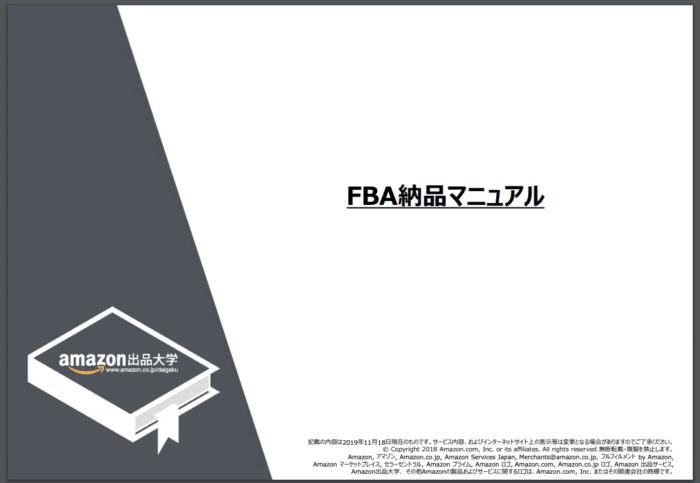 FBA納品マニュアル
