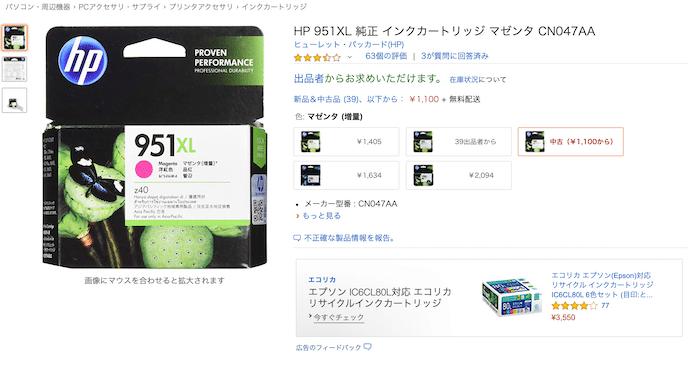 HP 951XL 純正 インクカートリッジ マゼンタ CN047AA