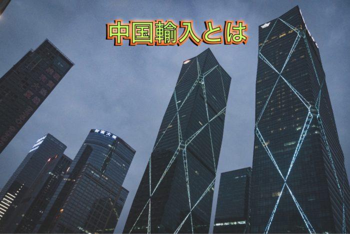 中国輸入とは?OEM生産・ODM生産のやり方も紹介!