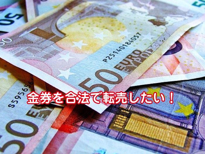 金券を合法で転売する方法