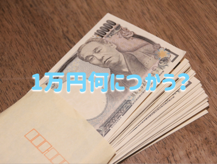 携帯(スマホ)で月に1万円稼ぐおススメの方法